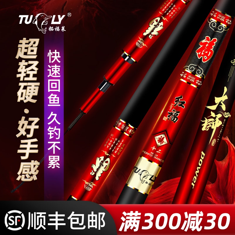 Topole black pit fishing rod hand rod ultra-light ultra-hard 19 carp mackerel rod ten brand 28 adjustment fishing rod