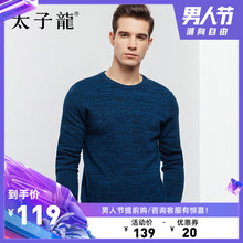 Prince Dragon Men's Wool Sweater Autumn and Winter New Style Middle-aged and Young Men's Leisure Knitted Yarn Sweater with Doubled Neckwear