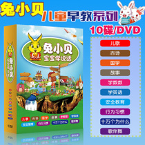 Rabbit small bell song dance child child Baby Story Chinese poetry English Enlightenment early childhood DVD disc