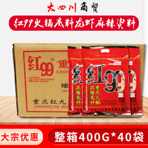 The whole box of Chongqing red nine nine hot pot fried lobster seasoning 400g x 40 red 99 hot pot soup bottom spicy hot material