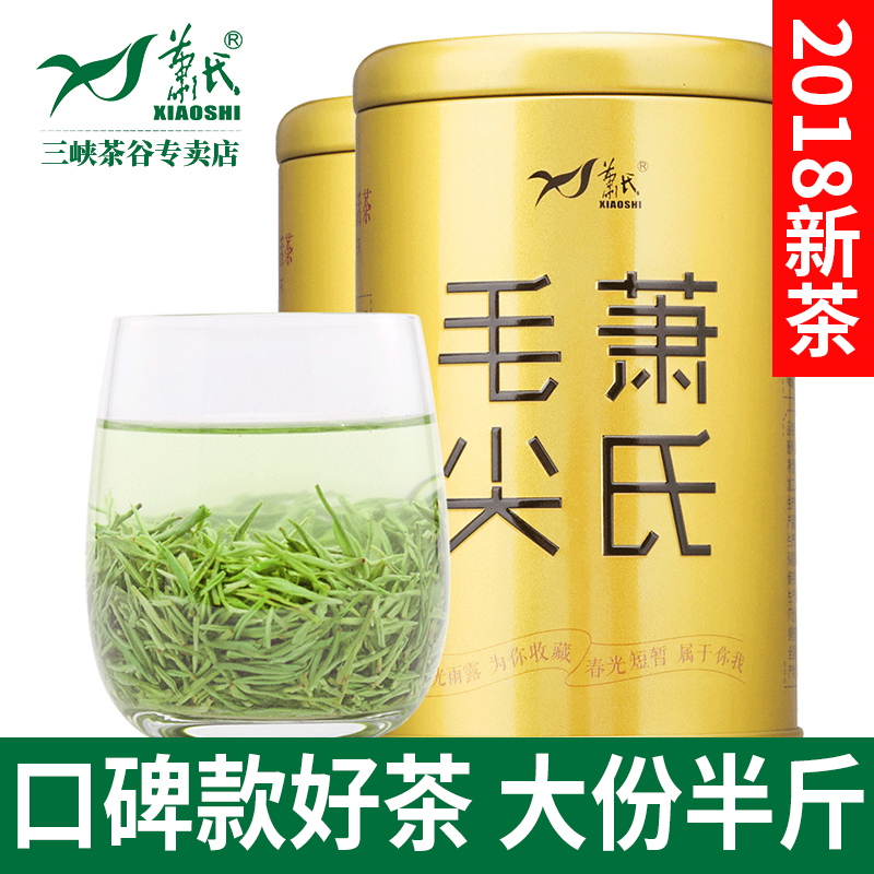 [2018 new tea] Xiao's Maojian 2 canned total 250g Hubei Yichang Dengcun green tea fragrance type tea