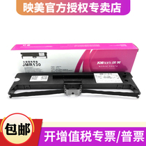 Yingmei JMR130 ribbon rack special FP-630K FP-312K Invoice No 1 FP-530KIII FP-620K FP-612KFP