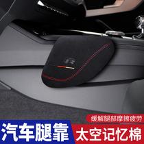 Applicable car leg cushion knee leg by Volkswagen automotive supplies GM car seat memory pad support leg