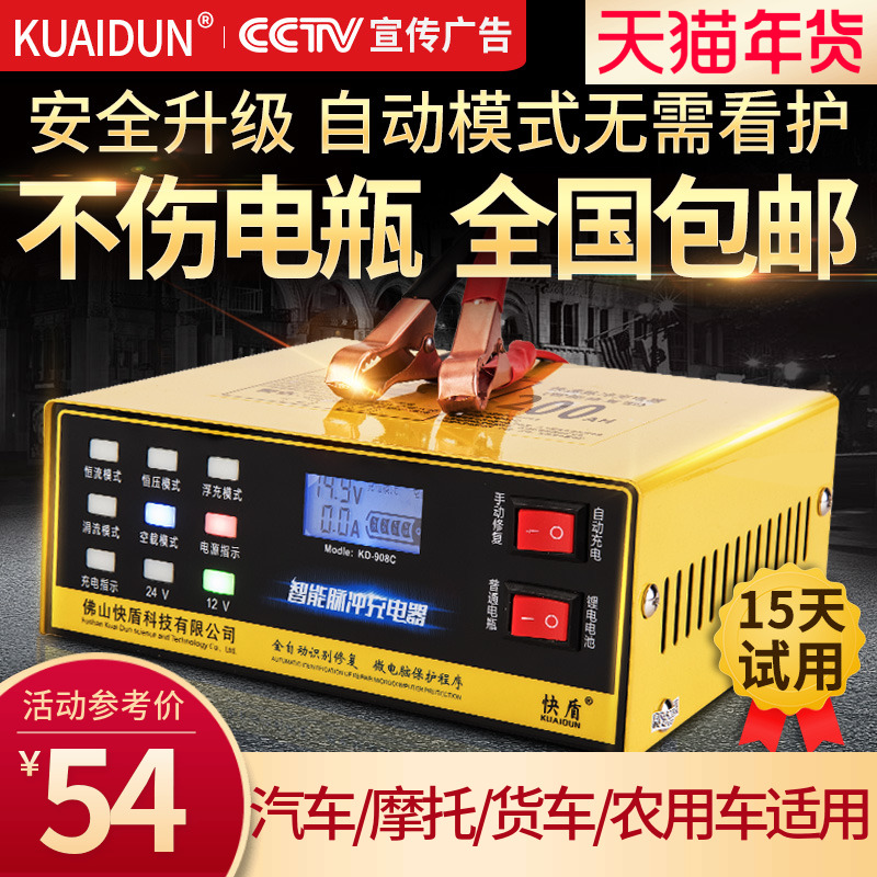 12v24v automotive battery charger pure copper high-power charger intelligent repair universal type