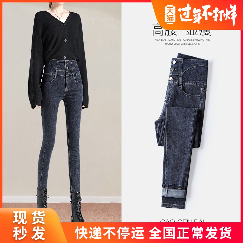 High-waisted jeans womens small feet autumn winter 2020 new slim look thin high tight pencil black plus-down pants