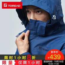 Pathfinder's Charge Clothes: Three-in-one Wind-proof, Removable Soft Shell, Outdoor Furring and Thickening Jacket