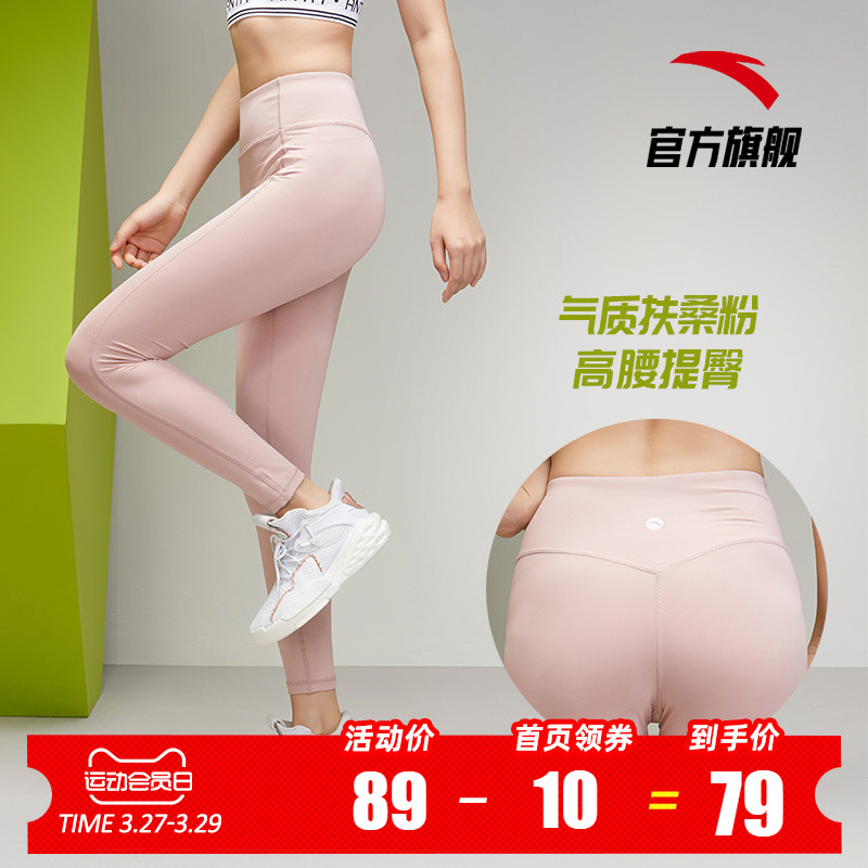 Anta official website flagship sports fitness pants 2020 spring and summer new yoga nine point pants women tight high waist peach hips