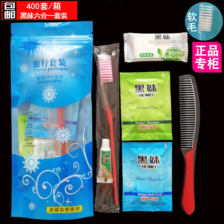Black Girl Hotel Disposable Articles Dental Star Hotel Guest Room Paid Articles Washing Set Travel Bag