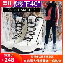 Northeast Harbin snow township equipped with snow boots female parents and children in the barrel thickened waterproof warm and cold resistance minus 40 degrees