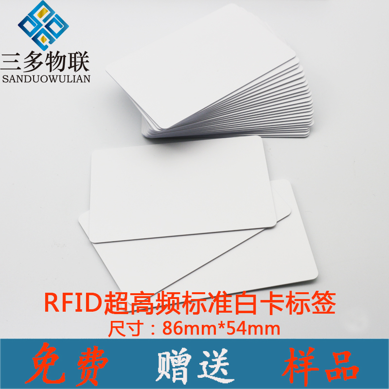 RFID Intelligent Sensor Card UHF UHF Passive 6C Vehicle Access Control Personnel Identity Management Printed Custom Card