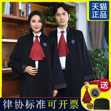 Lawyer's gown Men and women's new style of attorney's uniform Court uniform Standard opening dress Judicial uniform Professional dress