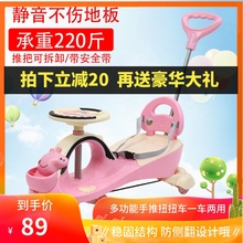 Children's twist car 1-3-6 years old universal wheel male and female Swing Baby Niuniu toy multi-functional roller cart