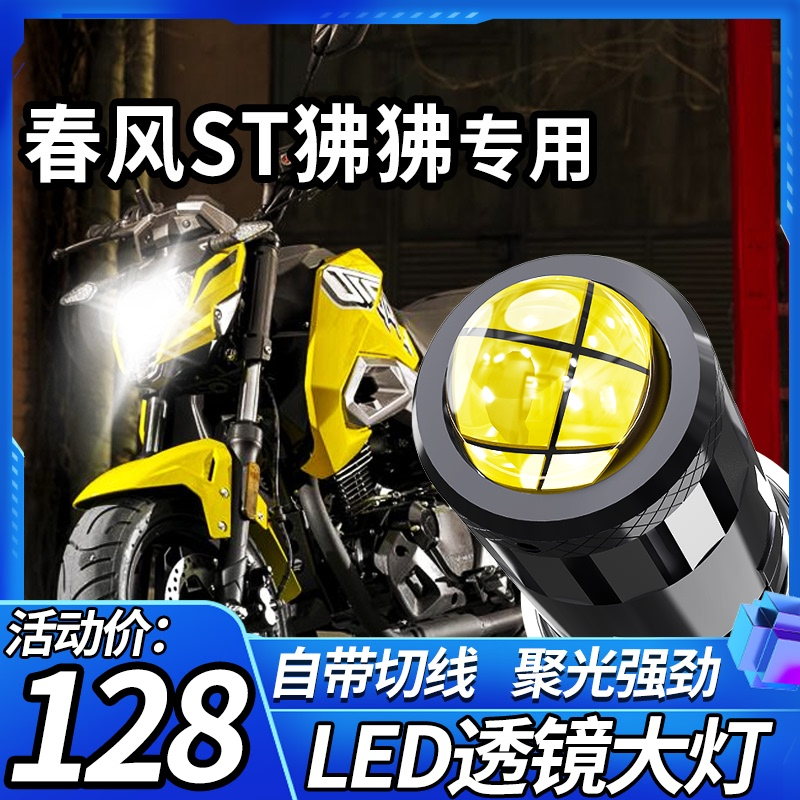 Spring breeze ST motorcycle LED lens headlight modification accessories high beam near-light all-in-one bulb three claws bright light