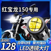 Benali Red Baolong 150 motorcycle LED lens headlight modification accessories High-light low-light integrated three-claw bulb