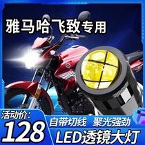Yamaha YS FEI 250 150 125 motorcycle LED lens headlamp retrofitted high light and near light integrated bulb