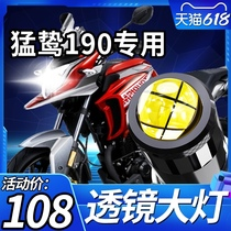 Suitable for five sheep Honda Raptor CB190X motorcycle LED lens headlight modified high-light low-light integrated bulb