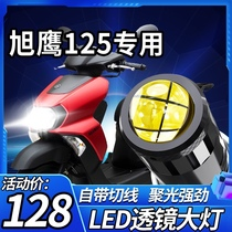 Yamaha Xuying 125 motorcycle LED lens headlight modification accessories High light low light integrated bulb strong light