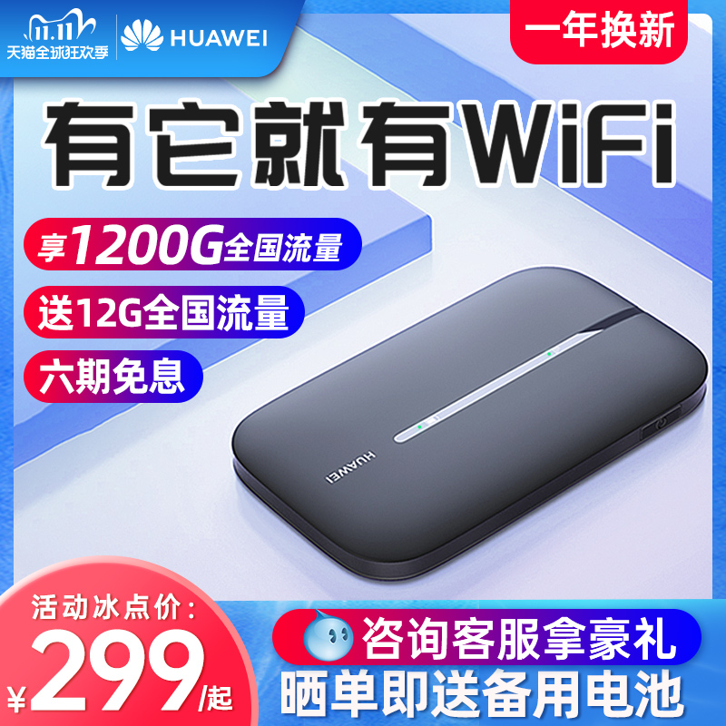 Huawei portable WiFi mobile wifi unlimited data wireless 4g card router mobile phone hotspot car portable 5g network three full Netcom notebook Internet treasure Cato accompanying mifi