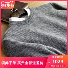 Double 12 Shangxin cashmere sweater men's Winter Youth solid round neck Pullover Sweater Korean loose leisure