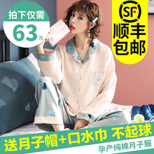 Parturient clothing pure cotton sweat absorption pregnant women's pajamas feeding summer thin breast feeding August 9 spring and autumn postpartum women 10