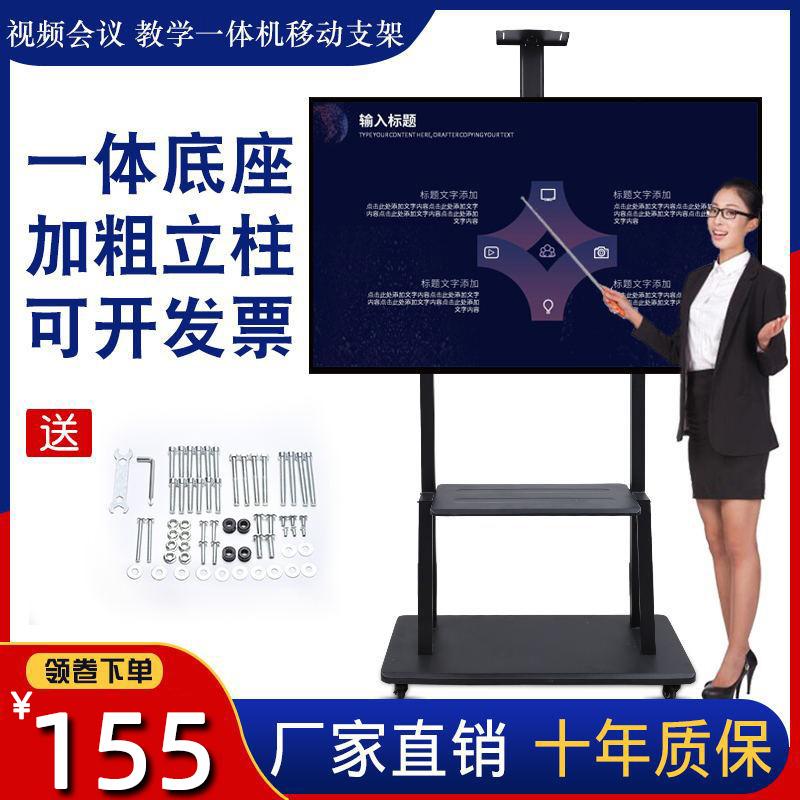 Jardin d'enfants mobile de cintre de support de TV LCD enseignant tout-en-un chariot vertical d'étagère universelle de support de plancher-à-plafond