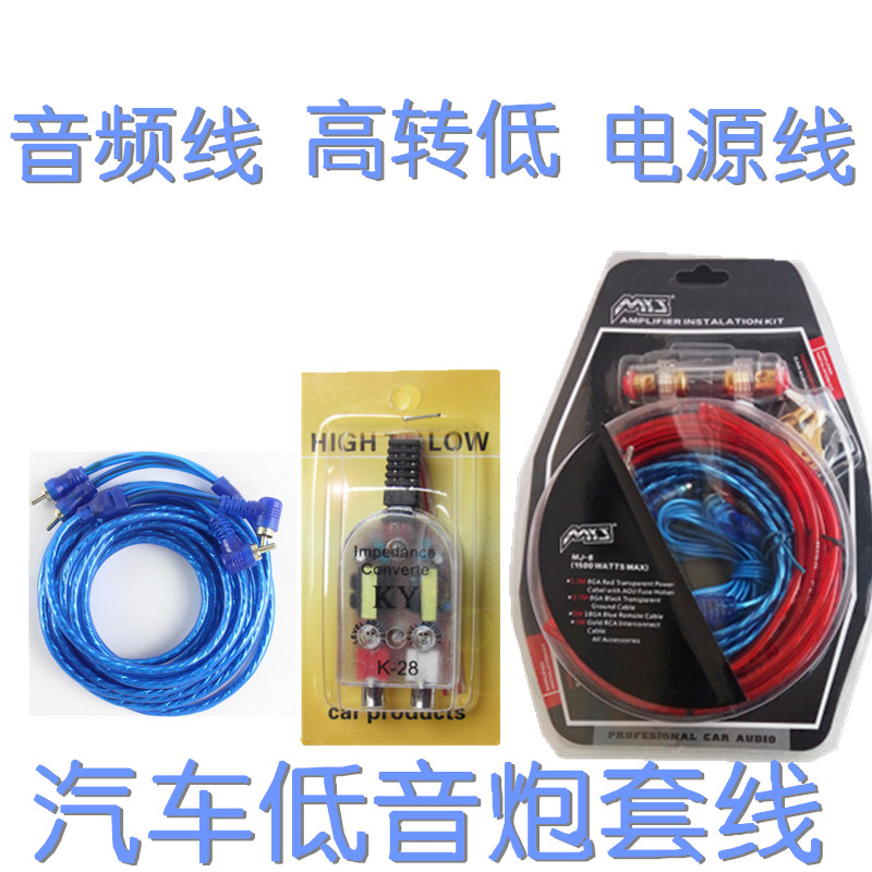 Audio Wire Material for Vehicle Audio Connecting Line of Power Discharge Power Supply Control in Modified Vehicle Audio and Video Subwoofer Line