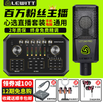 Levitt LCT240PRO 249 440 microphone sound card singing mobile phone special live broadcast equipment Full set of shaking network red anchor computer universal K song recording microphone set Senran ST6