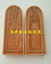 Taoist token goods Wulei Decree Instrument summons Wanling Wulei Decree, Taoist monk's law and material big trumpet Taoist law seal