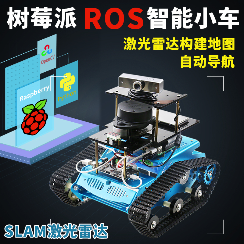 Navigation path of slam lidar for AI Artificial Intelligence car of robot 3B + ROS