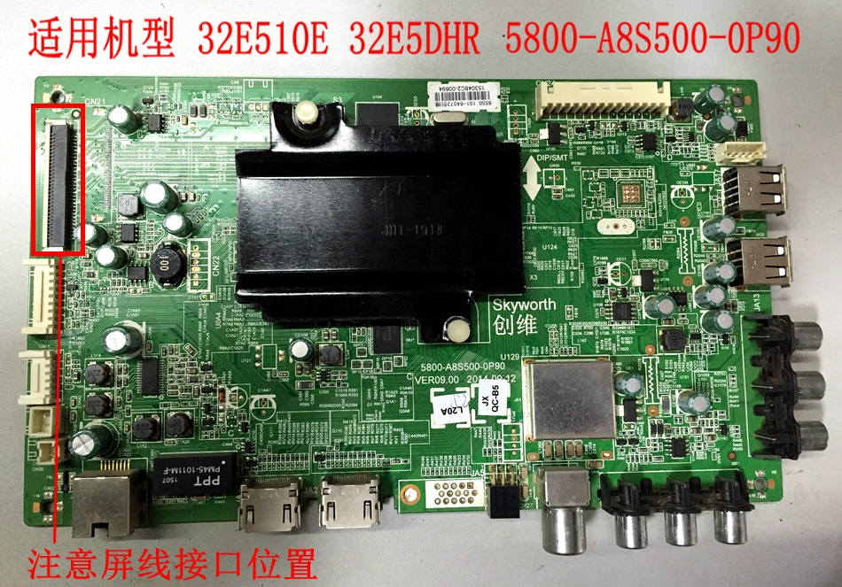 Skyworth 55/32/49/58/40/42E510E/E5DHR motherboard 5800-A8S500-0P90/0P40