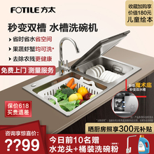 Fangtai X1TS sink dishwasher fully automatic household integrated embedded 6 sets of smart dishwasher household appliances small