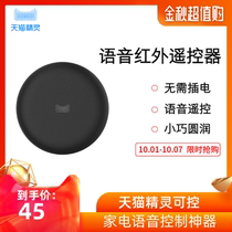 [hot] all elf voice infrared remote control voice control home intelligent remote control