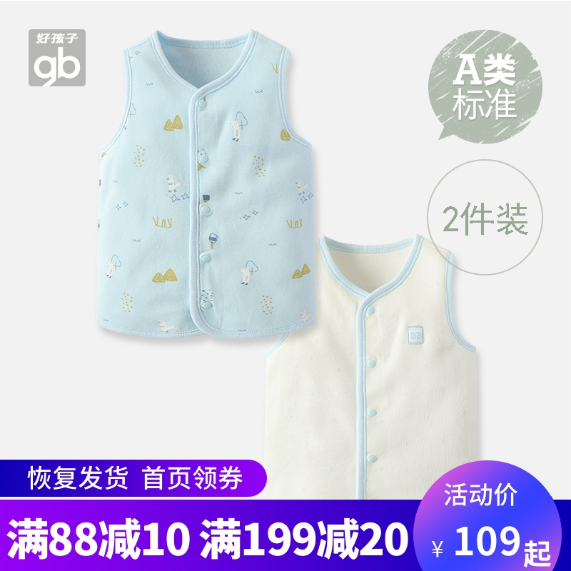 Good kids 2020 children sleeveless newborn boys and girls pure cotton baby vest baby clothes autumn and winter