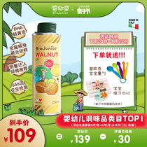 Bioqi imported walnut oil Infant food supplement oil Children pregnant baby DHA added oil