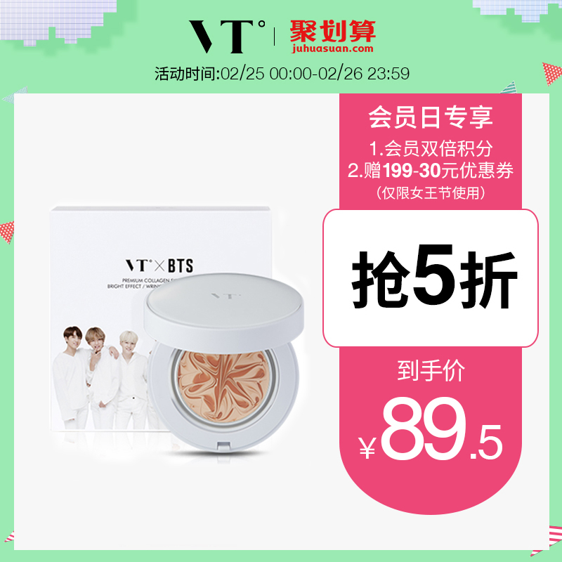 VT tiger air cushion BTS limited joint genuine collagen BB Cream Moisturizing Concealer CC foundation solution