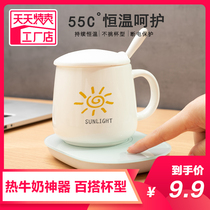 Warm cup 55 degrees warm coasters automatic thermostat coasters heater intelligent hot milk artifact insulation home base