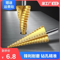 Pagoda drill hole opener Universal punch Super hard reamer Conical metal stainless steel multi-function step drill
