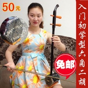 Erhu shipping imitation mahogany six national musical instruments erhu self-taught adult children beginners tutorial send horsetail bow
