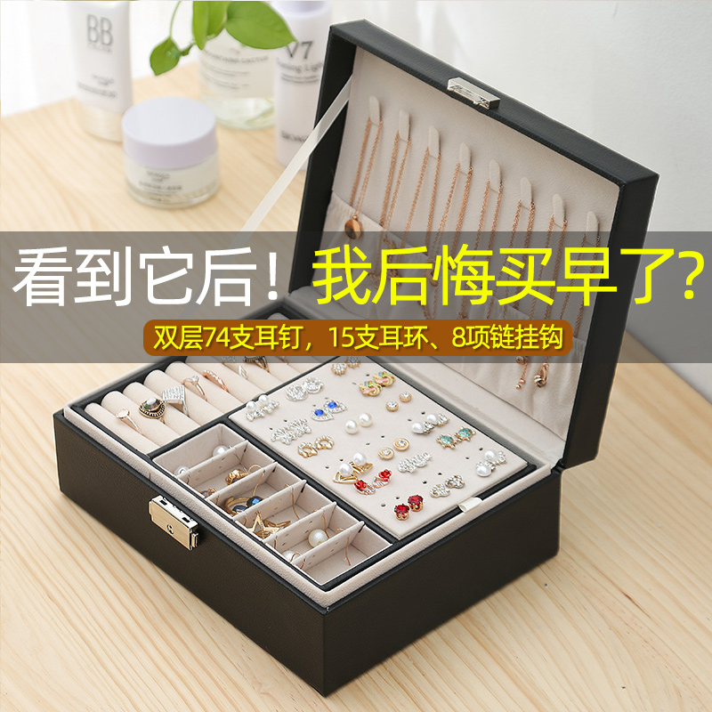 Double-layered lock jewelry box storage box earrings box jewelry storage box ins wind large capacity