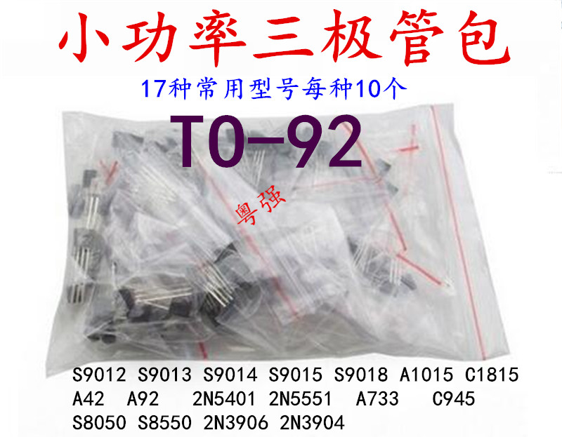 commonly used low-power transistor package S9012 S9013 S9014 S8050 S8550 and other 17 kinds 170