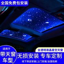 Bmw Porsche Star-Top Car модернизирует невидимый прозрачный жидкий кристалл чтобы украсить панорамный люк звездной пленкой неба