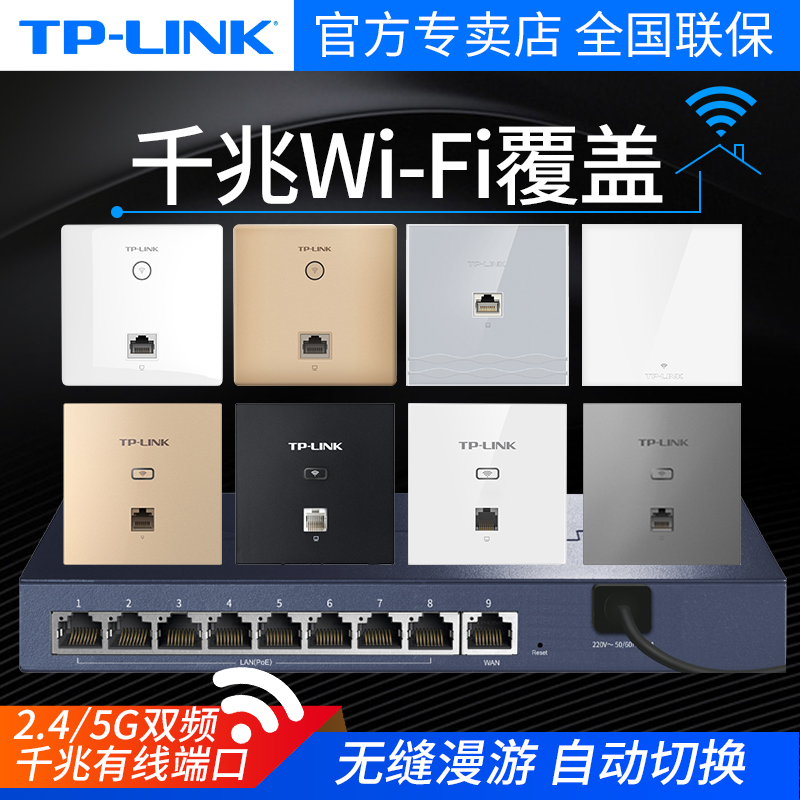 TP-LINK Gigabit 5G Dual-band 86 Wireless AP Panel Embedded Wall Router Socket POE Network Line Power Supply Hotel Villa Indoor Household Wifi Coverage Networking Set AC