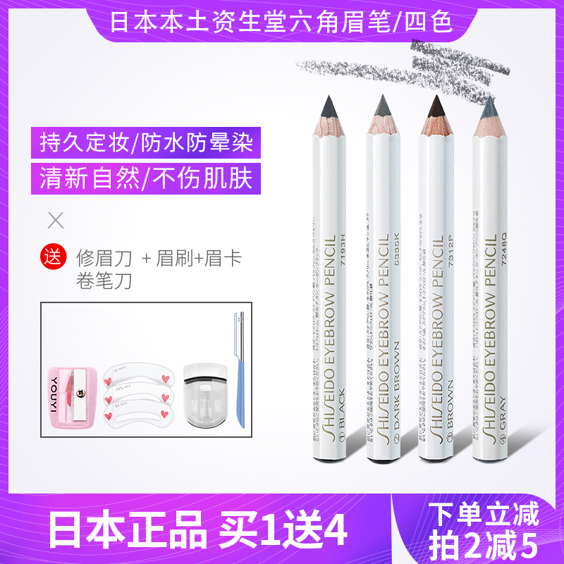 Shiseido six angle eyebrow pencil style durable waterproof non decolorizing black natural brown gray Li Jiaqi recommended Qi