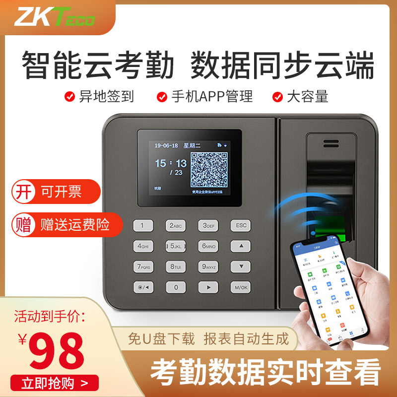 ZKTECO central control smart enterprise WeChat assistance machine fingerprint carding smart staff wireless WIFI work company signed to the punching machine app check-in machine off-duty attendance network cloud card