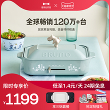Bruno multi functional cooking pot barbecue machine in Japan