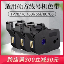 Suitable for Suofang line number machine tp-60i 66i ribbon TP-R100B Suofang tp70 76 black TP-R1002B line number sleeve printer ribbon tp80