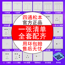 Four-way Matsumoto Switch Socket 86 Type Concealed Engineering Household Wall Two-three-five-hole Panel with Switch Double Control