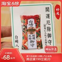(En stock)Bénédiction Japonaise et Secours en cas de Catastrophe Garde Impériale Kaiyun Er Shirozaki Hachimangu Sanctuaire Kaikaku Carte Amulette