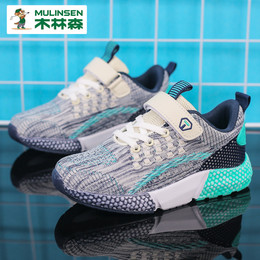 Mulinsen boys shoes summer 2021 new children's shoes breathable mesh boys sports mesh shoes spring and autumn models