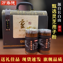 Reishi spore powder 500 grams gift box long white production area straight髮 hand gift special gift box to send elders